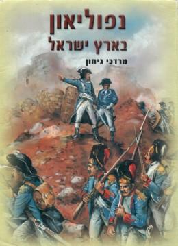נפוליאון בארץ-ישראל
