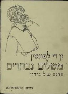 משלים נבחרים - לפונטין; תרגם שמואל ליב גורדון