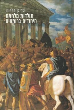 תולדות מלחמת היהודים ברומאים (כחדש! המחיר כולל משלוח)