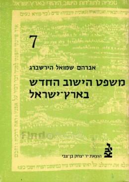 משפט הישוב החדש בארץ-ישראל