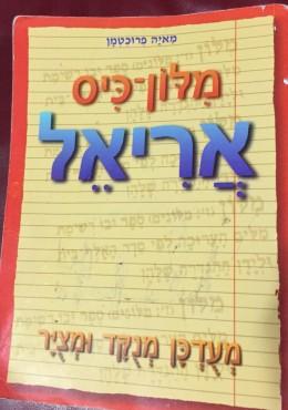 מילון כיס לבתי ספר יסודי אריאל