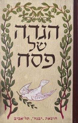 הגדה של פסח עטר וציר צ.לבני / הוצאת
