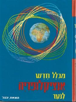 מכלל חדש- אנציקלופדיה לנוער - כרך שביעי