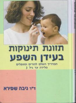 תזונת תינוקות בעידן השפע