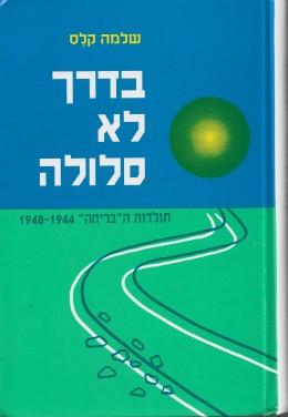 בדרך לא סלולה: תולדות הבריחה 1948-1944