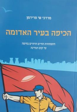 הכיפה בעיר האדומה התפתחות החיים הדתיים בחיפה עד קום