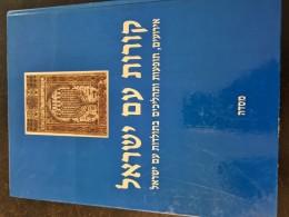 קורות עם ישראל