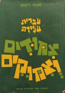 צמודים וצמוקים - עברית עליזה