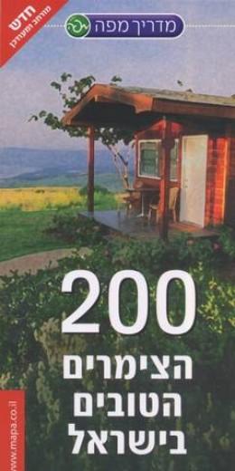 200 הצימרים הטובים בישראל