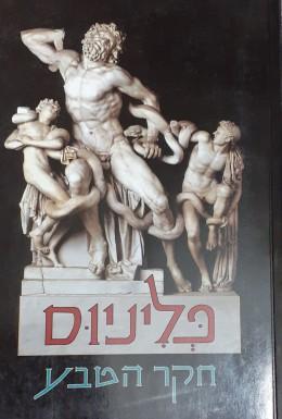 פליניוס חקר הטבע (נטוראליס היסטוריה)