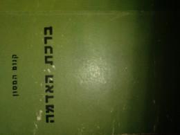 ברכת האדמה ספר ראשון