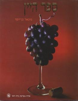 ספר היין