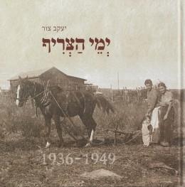 ימי הצריף: סיפורה של משפחה לוחמת ואוהבת 1936-1949