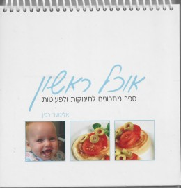 אוכל ראשון: ספר מתכונים לתינוקות ולפעוטות (כשר)
