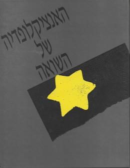 האנציקלופדיה של השואה כרך רביעי