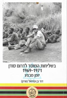 בשליחות המוסד לדרום סודן - יומן מבצע 1969-1971