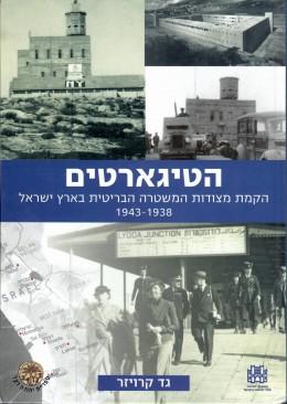 הטיגארטים - מצודות המשטרה הבריטית בארץ-ישראל