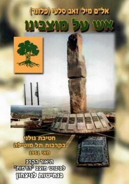 אש על מוצבינו - חטיבת גולני בקרבות תל מוטילה מאי 1951