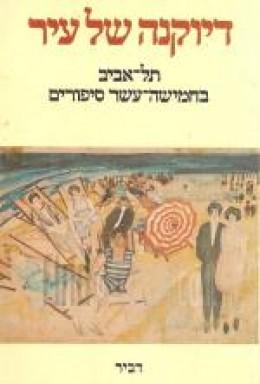 דיוקנה של עיר - תל אביב בחמישה-עשר סיפורים (כחדש, המחיר כולל משלוח)