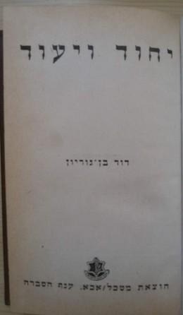 יחוד ויעוד עם חתימה של פנחס לבון בהקדשה
