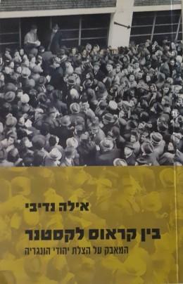 בין קראוס לקסטנר המאבק על הצלת יהודי הונגריה