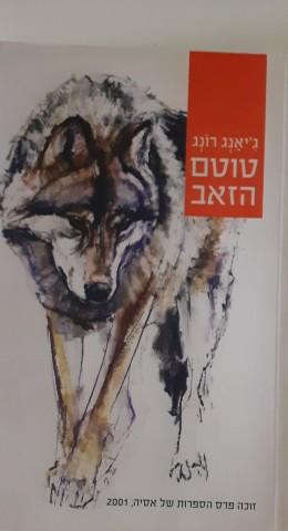 טוטם הזאב