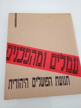 עמלים ומהפכנים תנועת הפועלים היהודית