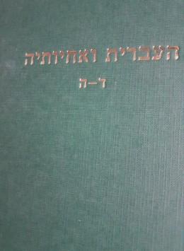 העברית ואחיותיה כרכים ד-ה