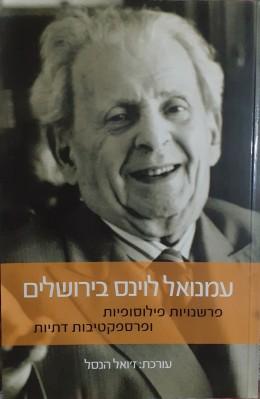 עמנואל לוינס בירושלים פרשנות פילוסופית ופרספקטיביות דתיות