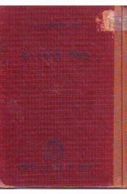 בצל הגרדום / הוצאת ש.פרידמן 1951