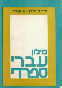 מילון עברי-ספרדי