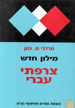מילון חדש צרפתי-עברי