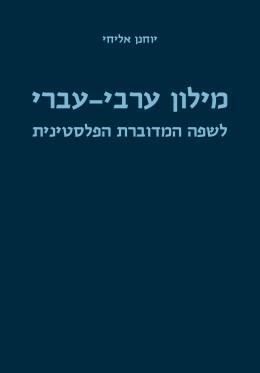 מילון ערבי-עברי לשפה המדוברת הפלסטינית
