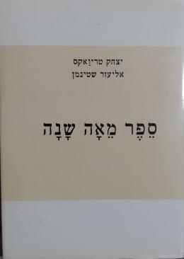 ספר מאה שנה- מהדורה חדשה