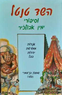 השד טנטל וסיפורי ימין אבולכיר אגדות ממורשת יהדות בבל