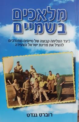 מלאכים בשמיים כיצד הצליחה קבוצה של טייסים מתנדבים להציל את מדינת ישראל