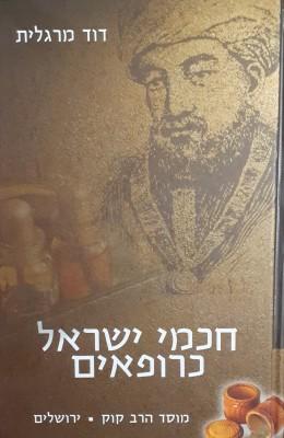 חכמי ישראל כרופאים מהדורת 2012