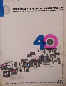 הנדסה ואדריכלות / עתון אגודת האינג'ינרים והארכיטקטים 1962