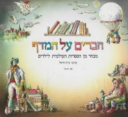 חברים על המדף - מבחר מן הספרות העולמית לילדים