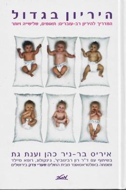 הריון בגדול: המדריך להיריון רב- עוברים: תאומים, שלישייה ויותר