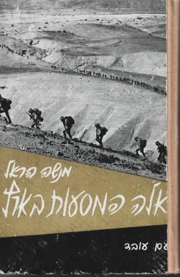 אלה המסעות בארץ: מדריך טיולים בישראל - כרך שני
