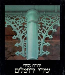 שירי ירושלים (עברית-אנגלית)