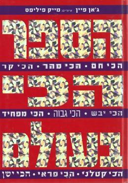 הספר הכי בעולם/ג'אן פיין