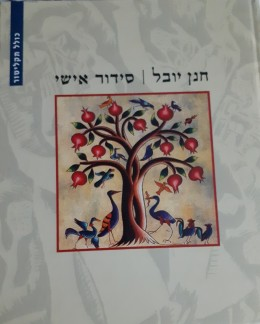 ּּ חנן יובל סידור אישי כולל תקליטור עם הקדשה וחתימה של חנן יובל