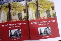 ספר יהודי סוצ'בה ( שוץ) וקהילת הסביבה א-ב סט שלם