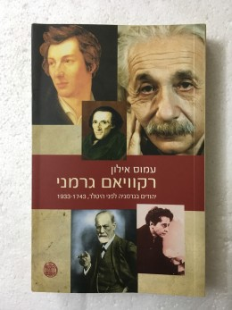 רקוויאם גרמני יהודים בגרמניה לפני היטלר 1743-1933