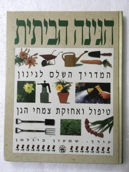 הגינה הביתית-המדריך השלם לגינון,טיפול ואחזקת צמחי הגן