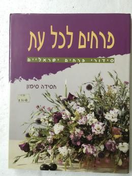 פרחים לכל עת : סידורי פרחים ישראליים