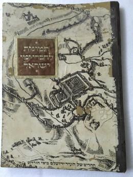 תמונות לדברי ימי ישראל