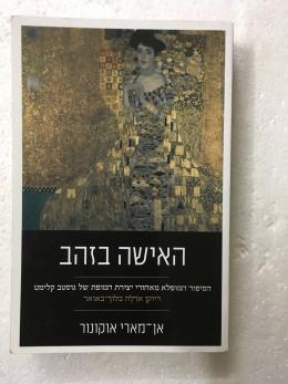 האישה בזהב - הסיפור המופלא מאחורי יצירת המופת של גוסטב קלימט - דיוקן אדלה בלוך באואר